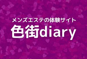 色街diary