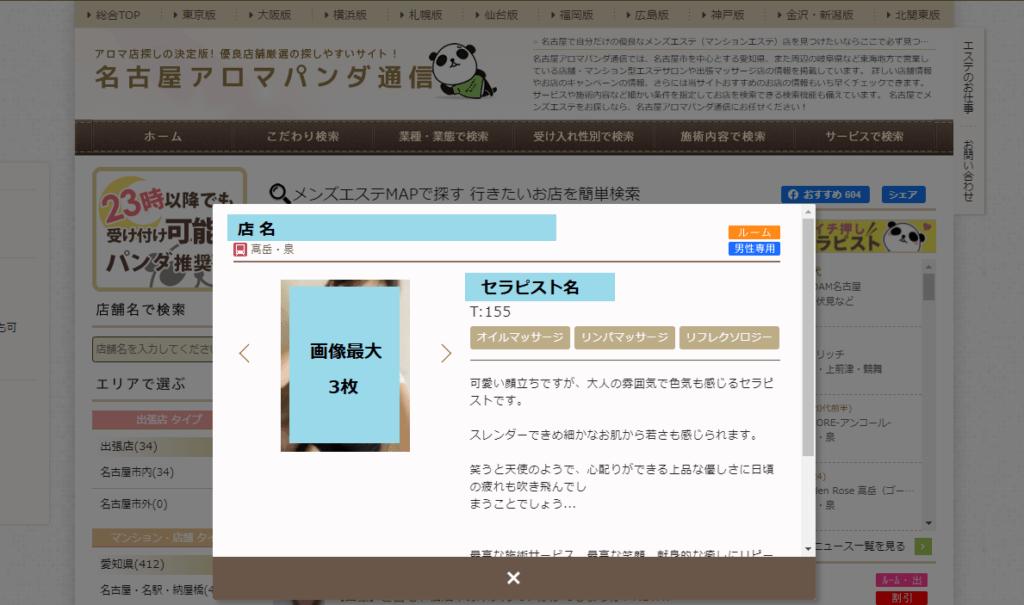 アロマパンダ通信キャンペーン2