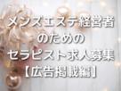 【メンズエステ経営・開業】広告掲載を活用したセラピスト求人方法!求人サイトの選び方