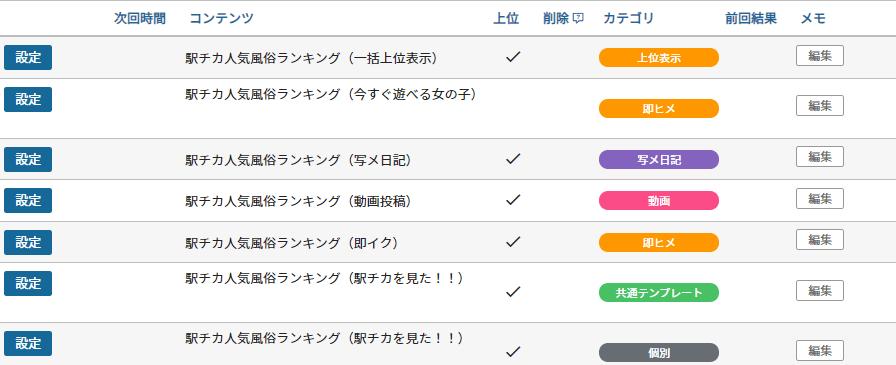 新着んS上位表示更新の設定画面