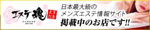 エステ魂は、日本全国のメンズエステ店・アロマ・リフレクソロジー店舗の総合情報サイトです。受けられるサービスや料金・セラピストさんの情報も盛りだくさん!お得な割引情報や今すぐにご案内できるお店等を簡単に見つける事ができますのでメンズエステ・アロマをご利用の方は必見のサイトです!
